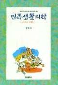 민족생활의학