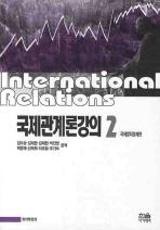 국제관계론강의. 2: 국제정치경제편
