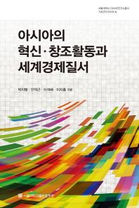 아시아의 혁신 창조활동과 세계경제질서