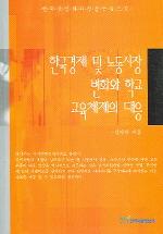 한국경제 및 노동시장 변화와 학교교육체제의 대응