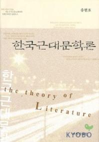 한국근대문학론