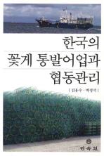 한국의 꽃게 통발어업과 협동관리