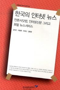 한국의 인터넷 뉴스