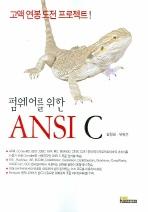 펌웨어를 위한 ANSI C