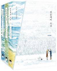 진눈깨비 소년 시즌1 세트(1-3권)