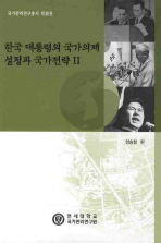 한국 대통령의 국가의제 설정과 국가전략. 2