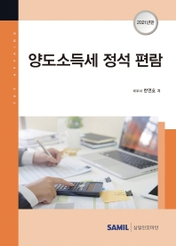 양도소득세 정석 편람(2021)