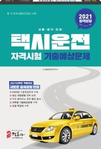 택시운전자격시험 기출예상문제(서울·경기·인천)(2021)