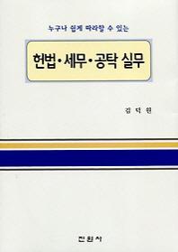 헌법 세무 공탁 실무