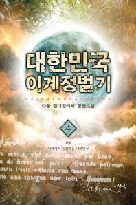 대한민국 이계정벌기. 4(완결): 이계에서 승천하는 대한민국