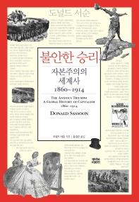 불안한 승리: 자본주의의 세계사 1860~1914