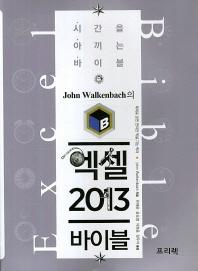 John Walkenbach의 엑셀 2013 바이블