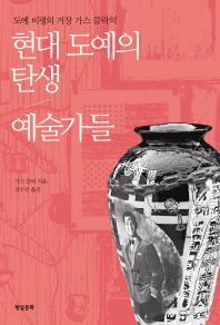 도예 비평의 거장 가스 클락의 현대 도예의 탄생: 예술가들