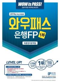 와우패스 은행FP 1부 최종정리문제집(2019 최신개정판)