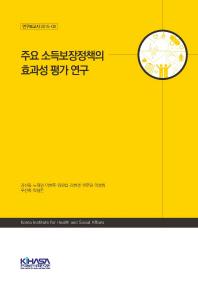 주요 소득보장정책의 효과성 평가 연구