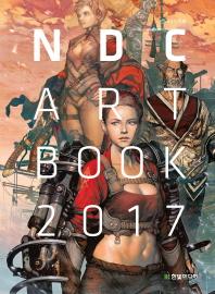 NDC Art Book(엔디씨 아트북)(2017)