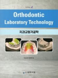 치과교정기공학