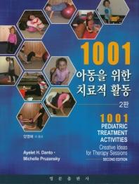 1001 아동을 위한 치료적 활동