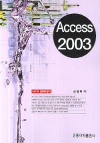 ACCESS 2003(MOS 완벽대비)