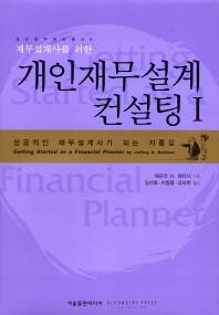 재무설계사를 위한 개인재무설계 컨설팅. 1