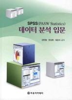 SPSS 데이터 분석 입문