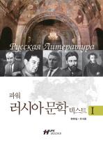 파워 러시아 문학 텍스트. 1