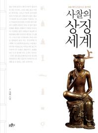 100개의 문답으로 풀어낸 사찰의 상징세계(상)