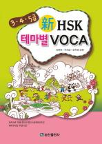 신 HSK 테마별 VOCA(3 4 5급)