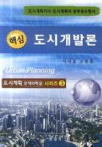 도시개발론