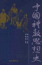 중국예교사상사