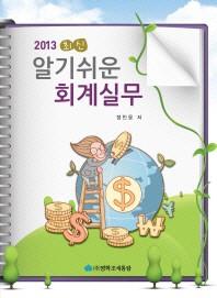 최신 알기쉬운 회계실무(2013)