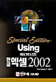 USING 마이크로소프트 한글 엑셀 2002(SPECIAL EDITION)