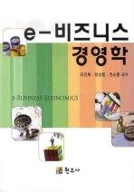 E-비즈니스 경영학