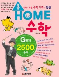 홈수학 G단계 2500문제