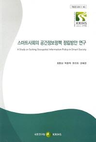 스마트사회의 공간정보정책 정립방안 연구