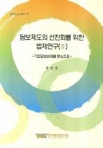 담보제도의 선진화를 위한 법제연구. 2
