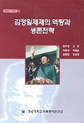 김정일체제의 역량과 생존전략