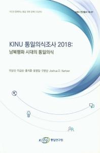 KINU 통일의식조사 2018: 남북평화 시대의 통일의식