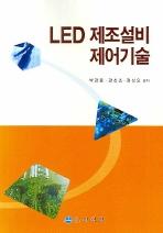 LED 제조설비 제어기술