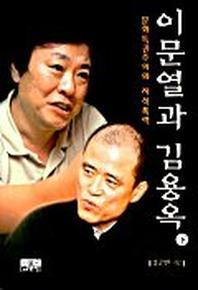 이문열과 김용옥(하)