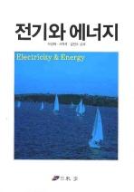 전기와 에너지