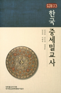 한국 중세밀교사