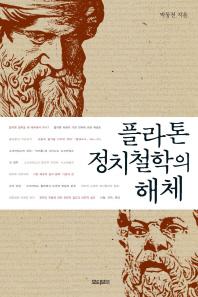 플라톤 정치철학의 해체