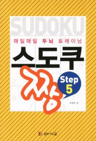매일매일 두뇌트레이닝 스도쿠짱 Step. 5