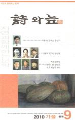 시와 늪(2010 가을)