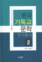 한국 기독교 문학 연구총서. 2