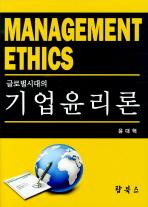 글로벌시대의 기업윤리론