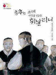 홍길동전: 춤추는 소매 바람을 따라 휘날리니