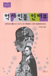 역사인물 인터뷰(큰글자책)
