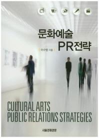 문화예술 PR전략